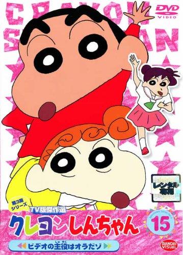 クレヨンしんちゃん TV版傑作選 第3期シリーズ 15 ビデオの主役はオラだゾ