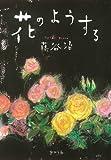 花のようする (一般書) [単行本] / 藤谷治 (著); ポプラ社 (刊)