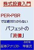 株式投資入門 PER・PBRでは絶対わからないバフェットの「流儀」