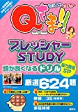Q!! STUDY  SP