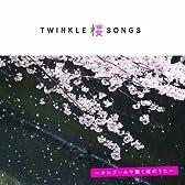 Twinkle桜Songs-オルゴールで聴く桜のうた