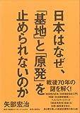 日米合同委員会を学びましょう!