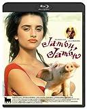 ハモンハモン 無修正版 [Blu-ray] 北野義則ヨーロッパ映画ソムリエのベスト1993