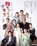 連続テレビ小説 梅ちゃん先生 Part2 (NHKドラマ・ガイド)
