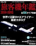旅客機年鑑2014-2015 (イカロス・ムック)