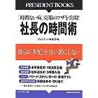 社長の時間術―彼らは「多忙」を言い訳にしない (PRESIDENT BOOKS)