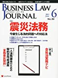 BUSINESS LAW JOURNAL (ビジネスロー・ジャーナル) 2011年 06月号 [雑誌]