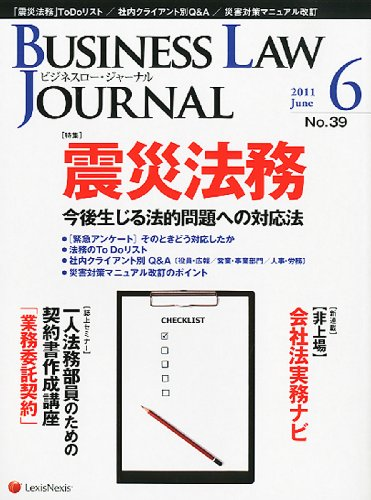BUSINESS LAW JOURNAL (ビジネスロー・ジャーナル) 2011年 06月号 [雑誌]