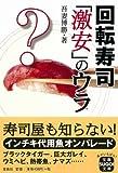 回転寿司激安のウラ [宝島SUGOI文庫] (宝島SUGOI文庫 B わ 1-1)