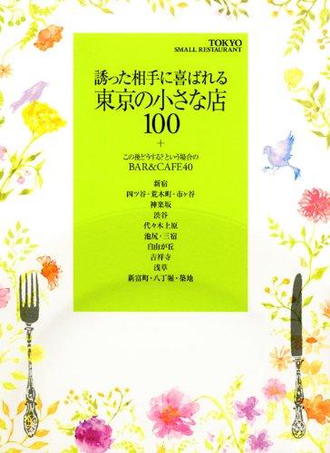 TOKYO SMALL RESTAURANT 誘った相手に喜ばれる東京の小さな店100 +この後どうする?という場合のBARCAFE40