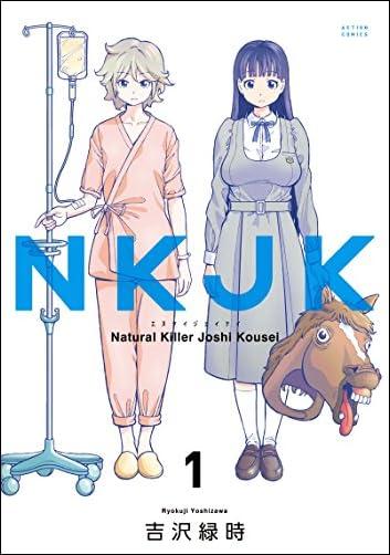 NKJK(1) (アクションコミックス(月刊アクション))