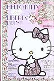 HELLO KITTY LovesLIBERTY PRINT (学研ムック)