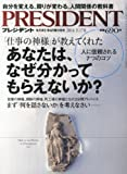 PRESIDENT (プレジデント) 2014年 3/17号 [雑誌]