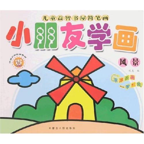 学画风景-简笔画教室-彩色蒙纸
