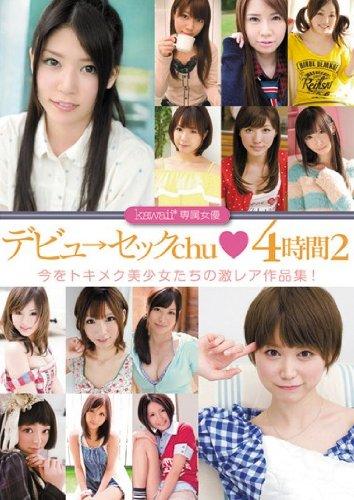 デビュ→セックchu◆4時間2 kawaii [DVD]