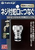 タカギ(takagi) メタルネジ付蛇口ニップル G312【2年間の安心保証】
