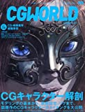 CG WORLD (シージー ワールド) 2011年 07月号 [雑誌]