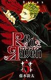 Red Raven(5) (ガンガンコミックス)