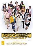 SKE48 DVD 「モウソウ刑事!第1巻(特装版初回限定生産)」