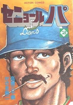セニョール・パ 2 (アクションコミックス)