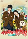 イタズラなKiss?Playful Kiss DVD-BOX2