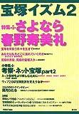 宝塚イズム 2 (2)