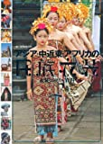 アジア・中近東・アフリカの民族衣装 (衣装ビジュアル資料)