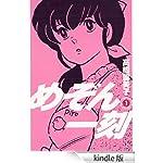 Amazon.co.jp: めぞん一刻〔新装版〕(1) (ビッグコミックス) eBook: 高橋留美子: Kindleストア