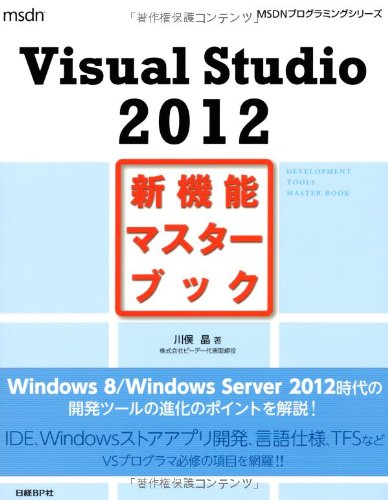 Visual Studio 2012新機能マスターブック (MSDNプログラミングシリーズ)
