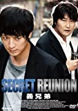 義兄弟?SECRET REUNION? [DVD]