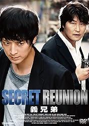 義兄弟〜SECRET REUNION〜 [DVD]