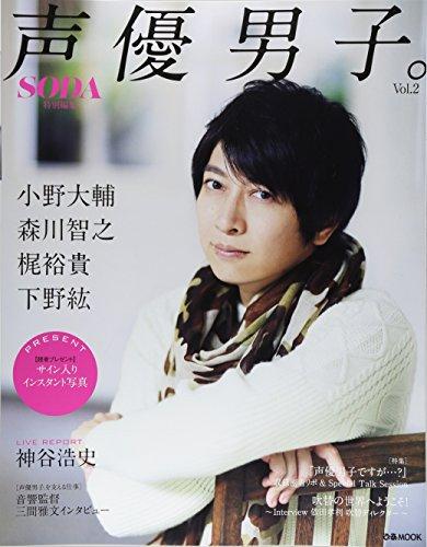 声優男子。Vol.2 (ぴあMOOK)