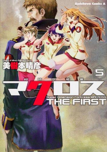 超時空要塞マクロス THE FIRST (5) (カドカワコミックス・エース)