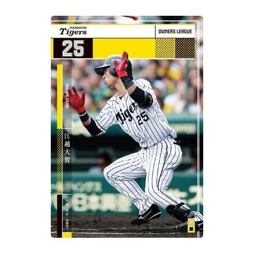 オーナーズリーグ23 OL23 白カード NW 江越大賀 阪神タイガース