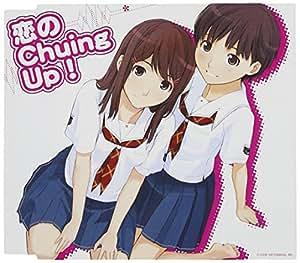 キミキス 恋のChuing Up!