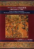 タペストリーの保存研究―石橋財団所蔵『ヨセフ物語』