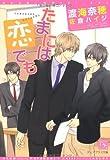 たまには恋でも / 渡海 奈穂 のシリーズ情報を見る