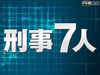 amazonプライム・ビデオ 刑事7人(2016)