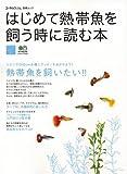 はじめて熱帯魚を飼う時に読む本―リビングにおいた水槽で、美しい熱帯魚の飼育を楽しもう!! (エイムック 1322 コーラルフィッシュ別冊ムック)