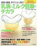 乳清とミルク豆腐のチカラ—美容と健康、ダイエットに効く! (別冊すてきな奥さん)