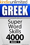 GREEK-Basic 1/ Flash Cards + Quiz Boo...