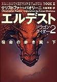 エルデスト宿命の赤き翼 下 (3) (ドラゴンライダー 2)