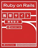 Ruby on Rails携帯サイト開発技法