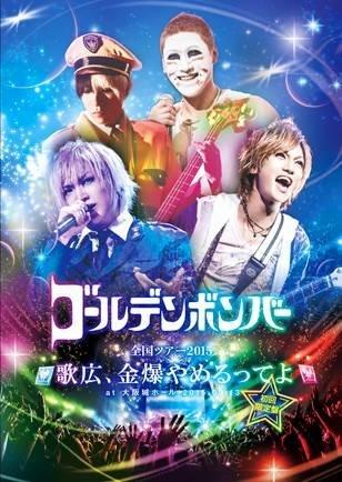 ゴールデンボンバー全国ツアー2015「歌広、金爆やめるってよ」at 大阪城ホール 2015.09.13 初回限定盤(本編Disc+おまけDisc)