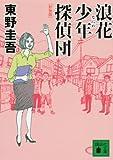 新装版 浪花少年探偵団 (講談社文庫)