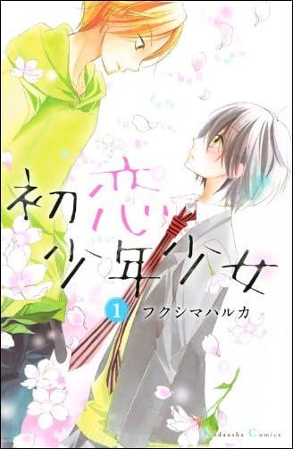 初恋少年少女(1) (講談社コミックスなかよし)