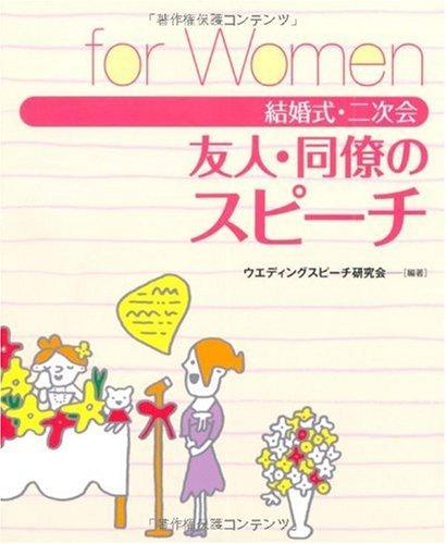 結婚式・二次会 友人・同僚のスピーチfor Women