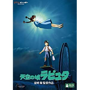 天空の城ラピュタ [DVD]