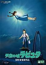 Amazon.co.jp | 天空の城ラピュタ [DVD] DVD・ブルーレイ - 宮崎駿