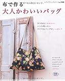 布で作る大人かわいいバッグ (レディブティックシリーズno.3188)